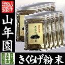 【国産100%】愛知県産 きくらげ粉末 70g×10袋セット送料無料 キクラゲ 木耳 パウダー