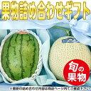 【厳選ギフト】果物詰め合わせギフト【メロン&小玉スイカ】大切...