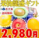 【あす楽対応】果物籠盛ギフト《送料無料》【りんご、パインなど...