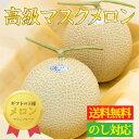 【あす楽対応】ご進物用 高級マスクメロン 2玉 1玉約1.3...