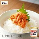 やまや 明太鮭ほぐし120g(九州 お取り寄せ グルメ おつまみ ご飯のお供 手土産 ギフト