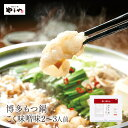 やまや 博多もつ鍋 こく味噌味(2-3人前)(九州 お取り寄せ グルメ おつまみ ご飯のお供