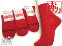 靴下の中で赤いソックスを集中して集めてみました!国産の赤いチカラを感じてください!婦人ノーマルソックス(先丸靴下) 赤・綿混 クルー丈 レディース22-24cm 鹿じるし!日本製・奈良の靴下【RCP】