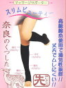 The arrival at beautiful leg socks domestic production pressure high sox which I wear it, and relieves fatigue caused by swelling of a product made in pressure socks slim beauty Japan, the foot