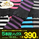 Five five growth - る KID'S socks horizontal stripes child service finger socks 16-22cm kids finger socks
