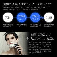 男性用超音波美顔器beluluClassyBlack【ブラック】メンズエステ肌ケア毛穴人気美顔器メンズコスメ【送料無料】