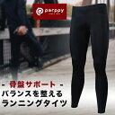メンズ バランスを整えるランニングタイツ 高機能サポートタイツ 骨盤 段階着圧 男性 ブラック 黒