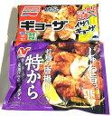 ショッピングギョウザ 唐揚げ 餃子 セット 特から 415g1袋 餃子12個入 1袋 計2袋セット 冷凍