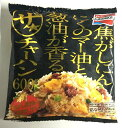 炒飯 食べ比べセット 味の素 ザ・チャーハン 600g1個 ニチレイ 本格炒め炒飯 450g1個