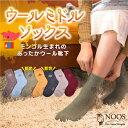 靴下 暖かい レディース ウール 【3点までクリックポスト送料250円】【モンゴル生まれ