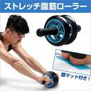 腹筋ローラー スリムトレーナー 超静音 ペアリングハンドル【宅】ダイエット 腹筋ローラー 膝を保護す