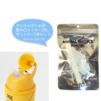 -動物瓶熱杯熱 Mag 秸稈動物動物稻草 am stw 替換吸管 2 設置 * 瓶子和瓶蓋不是包括動物水瓶子