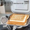 6月14日再販予定【限定|燕三条製】TSBBQ ホットサンドメーカーシルバー 片面フラット[TSBBQ-007]耳がくっついて中…
