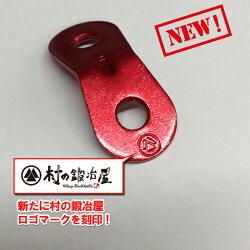 【頑張って送料無料!】アルミ自在金具レッド10個入ALM-RED-10P発色綺麗な赤の自在!ロープ径φ3.0-5.5mmまで対応ネコポスのため代引・日時指定不可