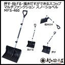 Mfs-460
