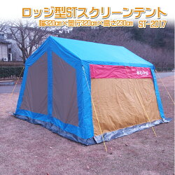 【頑張って送料無料!】村の鍛冶屋ロッジ型STスクリーンテント幅320cm×奥行320cm×高さ230cmST-2017鉄骨フレーム(スチールフレーム)のテントです!UVカットフライを装備するなどモデルチェンジしました!