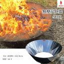 【送料無料】MOKI モキ製作所 無煙炭化器 M100【野焼き・炭焼き器】