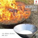 【送料無料】MOKI モキ製作所 無煙炭化器 M150【野焼き・炭焼き器】