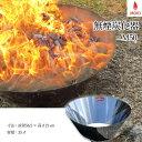 【送料無料】MOKI モキ製作所 無煙炭化器 M50【野焼き器】