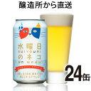 水曜日のネコ 24本(ケース)クラフトビール よなよなの里 エールビール ビール ご当地ビール ヤッホーブルーイング お酒 24缶 白ビール 父の日 送料無料