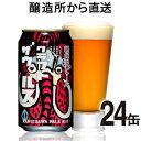 軽井沢ビール クラフトザウルス ペールエール24缶(ケース) よなよなの里 エールビール醸造所 クラフトビール 地ビール ご当地ビール ヤッホーブルーイング公式 yonayona 24本 送料無料