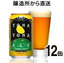よなよなエール12本セット よなよなの里 エールビール醸造所 クラフトビール 地ビール ご当地ビール ヤッホーブルーイング公式 yonayona 軽井沢 12缶 夜な夜なエール