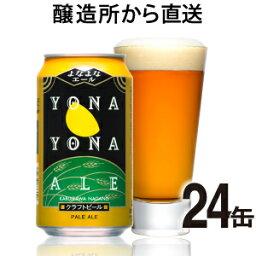 【送料無料】よなよなエール24缶 (1ケース) よなよなの里 エール<strong>ビール</strong>醸造所 クラフト<strong>ビール</strong> 地<strong>ビール</strong> ご当地<strong>ビール</strong> ヤッホーブルーイング公式 yonayona 軽井沢 24本 夜な夜なエール