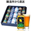 【お中元・夏ギフト】よなよなエール 入 ビール ギフト 4種15缶 飲み比べ 送料無料 金