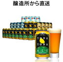 よなよなエール【金賞ギフト】4種30缶飲み比べ◆送料無料◆金...