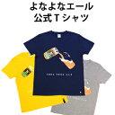 よなよなエールTシャツ「よなT」