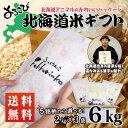 【送料無料】29年産 選べる!よろこび北海道米ギフト 2kg...