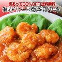 海老チリソース煮(180g)5パックセット〈送料無料〉
