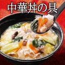 【冷凍商品】福福シリーズ 中華丼の具 2人前(360g) 耀盛號(ようせいごう・