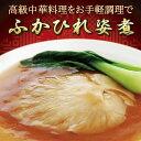●【ふかひれ姿煮セット】(1人前)中華食材の耀盛號(ようせいごう・ヨウセイゴウ)【RCP】