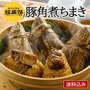 耀盛號豚角煮ちまき(10個入)【冷凍商品】耀盛號(よ