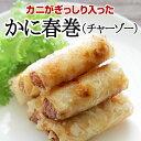 かに春巻(チャーゾー)(14個入り)【冷凍商品】耀盛號(ようせいごう・ヨウセイゴウ)【