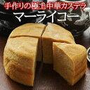 マーライコー(中華カステラ)【冷蔵商品】耀盛號(ようせいごう・ヨウセイゴウ)