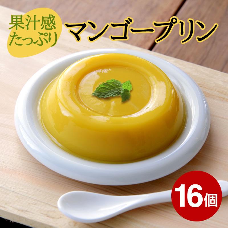 マンゴープリン 100g【冷凍商品】16個セット...の商品画像