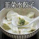 韮菜水餃子 50個入(900g)【冷凍商品】耀盛號(ようせ