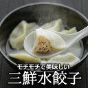 三鮮水餃子 50個入(900g)【冷凍商品】耀盛號(ようせ
