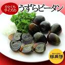 ☆ひとくちうずらピータン(12ヶ入)【常温商品】(冷凍配送不...