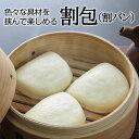 割包(割パン)20個入り(600g)【冷凍商品】耀盛號(よう...