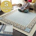 【ラグ】◆P10倍 アモル 約130×185cm デザインラグ モロッコタイル 床暖房対応 丸洗い ウォッシャブル(洗濯機OK) 滑り止め