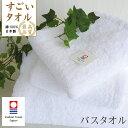 今治タオル MS ファイネスト バスタオル MSすごい タオル 厚手 ホテルスタイル 正岡タオル ホテル仕様 ふわふわ 最高級 日本製 towel