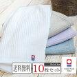 【今治タオル】フェイスタオル 10枚セット 送料無料 今治 ホワイトストライプ 日本製/清潔フェイスタオル/安心 今治タオルブランド 【532P17Sep16】 towel