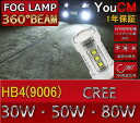 トヨタ プログレ H17.12-H19.5 JCG1#系 角型フォグランプ LED フォグランプ用 ハイパワー LEDバルブ HB4(9006) 30W/50W/80W ホワイト 2個セット【LED/フォグ/LEDバルブ/エルイーディー/フォグランプ/フォグライト/CREE/クリー/YOUCM/ライト】