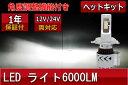 【車検対応】LEDヘッドライト H4 Hi/Lo,H7,H11,HB3,HB4 6000Lm 6500k ファンレス一体型 CREE-XHP50 CHIP オールインワン ハロゲンフィラメント並みの細い発光 角度調整機能付き 12v/24v YOUCM