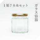 ガラス瓶 8角185ツイストA 1箱【セット販売】広口瓶 広口ビン ジャム瓶 ジャムビン ガラス保存容器 ガラスビン ガラス容器 クラフト ハンドクラフト ハーバリウム