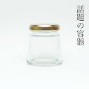 ガラス瓶 円錐140ツイストA 1本【小分け販売】広口瓶 広口ビン ジャム瓶 ジャムビン ガラス保存容器 ガラスビン ガラス容器 クラフト ハンドクラフト ハーバリウム