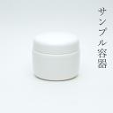 小分け容器 クリーム100mlJ 1個【送付地区限定】ハンドクリーム 手作り 化粧品 プラスチック容器 スキンケア 詰め替え